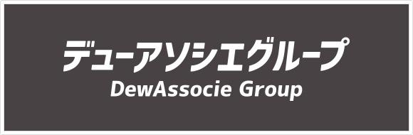 デューアソシエグループデジタルパンフレット