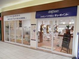 イオン尼崎店