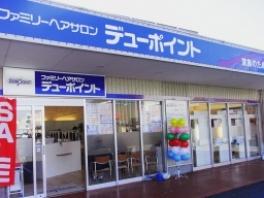松阪中央店