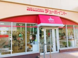 アル・プラザ長浜店