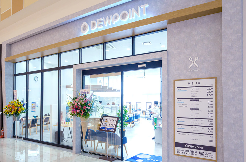 デューポイント イオンモール浜松市野店